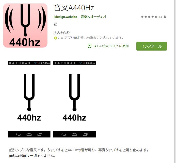 便利な音叉アプリ