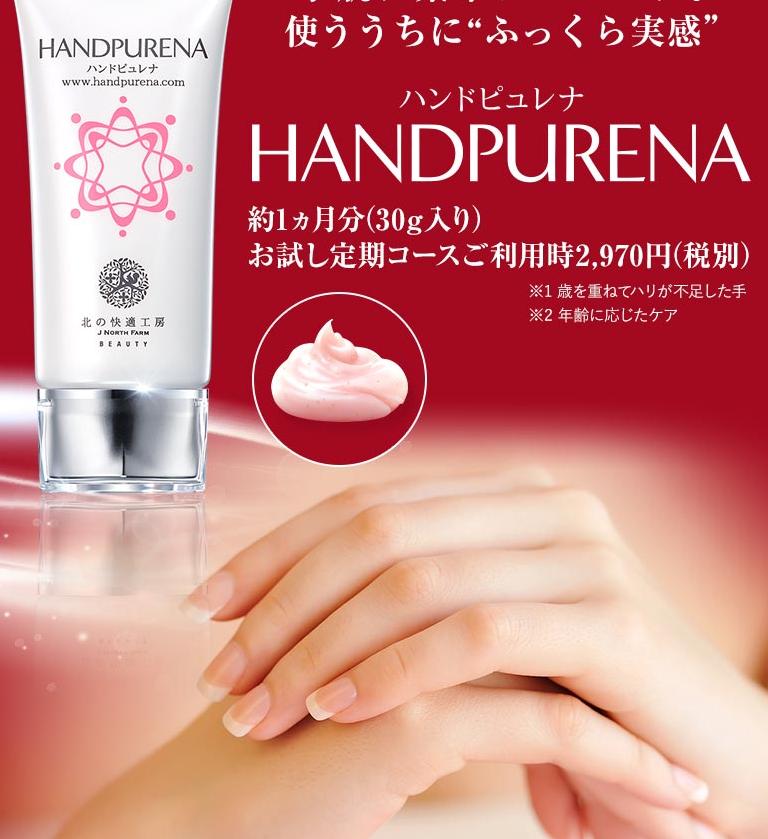 手の甲の血管対策用ハンドクリーム『ハンドピュレナ』