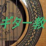クラシックギター教室 初級2