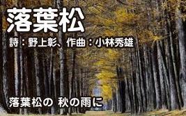 小林秀雄作曲の「落葉松」